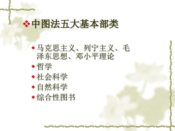 中图法五大基本部类