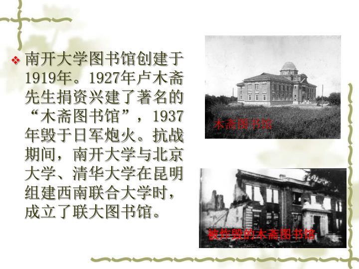 木斋图书馆