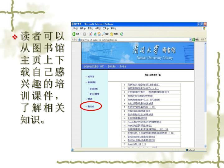读者可以从图书馆主页上下载自己感兴趣的培训课件,了解相关知识。