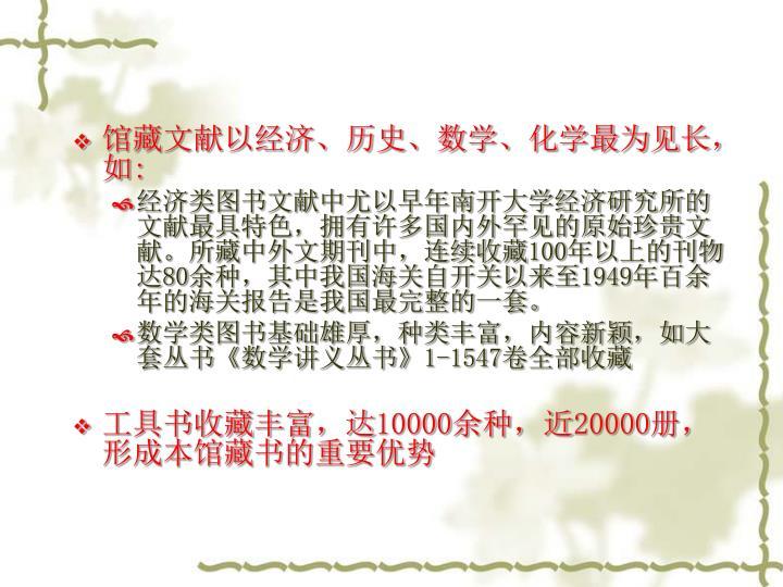 馆藏文献以经济、历史、数学、化学最为见长,如