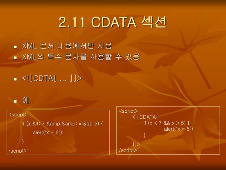 2.11 CDATA