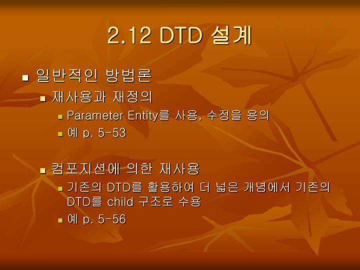 2.12 DTD