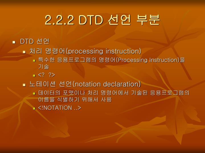 2.2.2 DTD