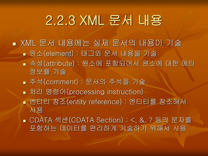 2.2.3 XML