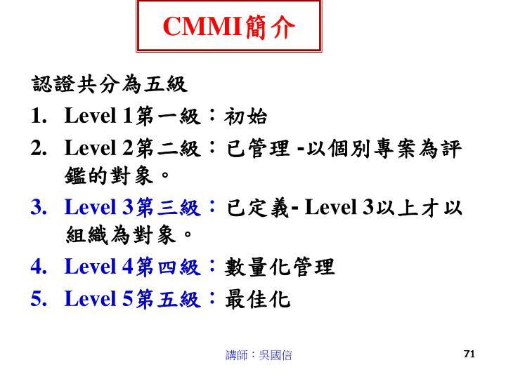 認證共分為五級