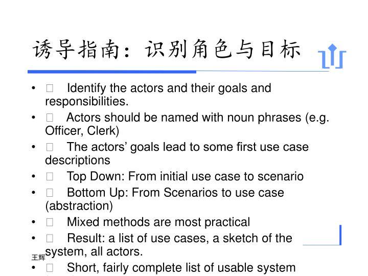 诱导指南:识别角色与目标
