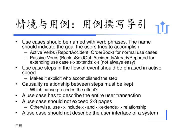 情境与用例:用例撰写导引
