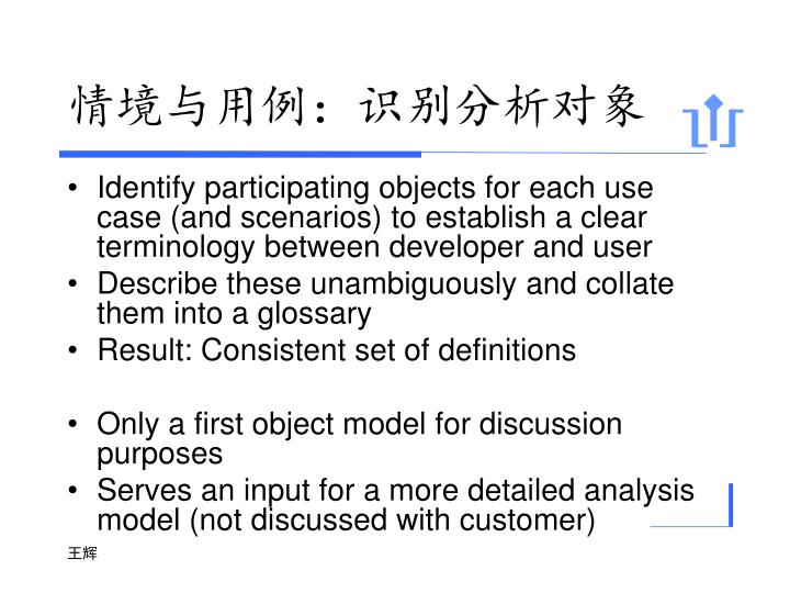 情境与用例:识别分析对象