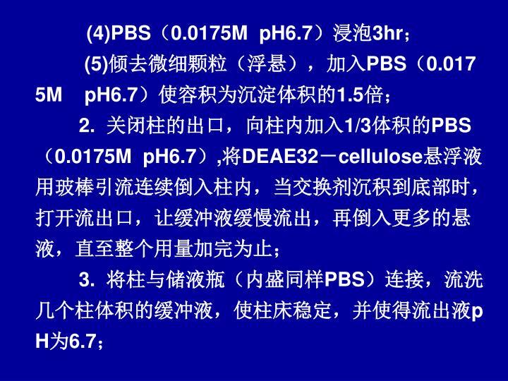 (4)PBS