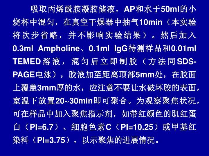 吸取丙烯酰胺凝胶储液,