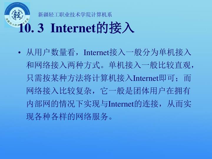 10. 3  Internet