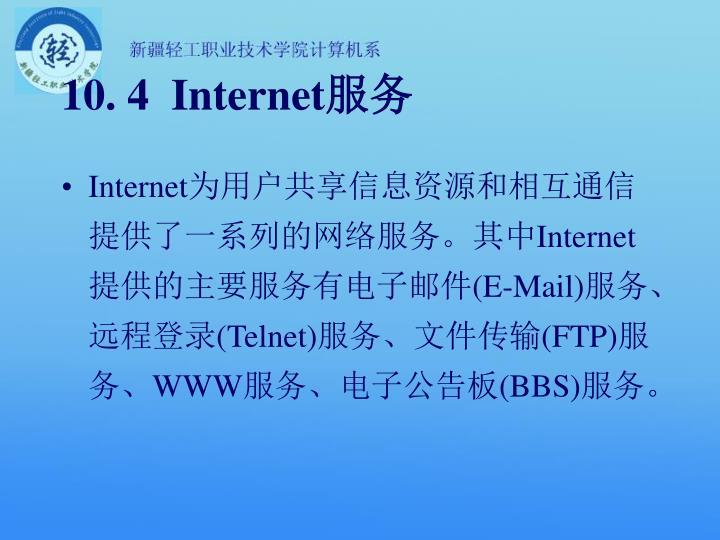 10. 4  Internet