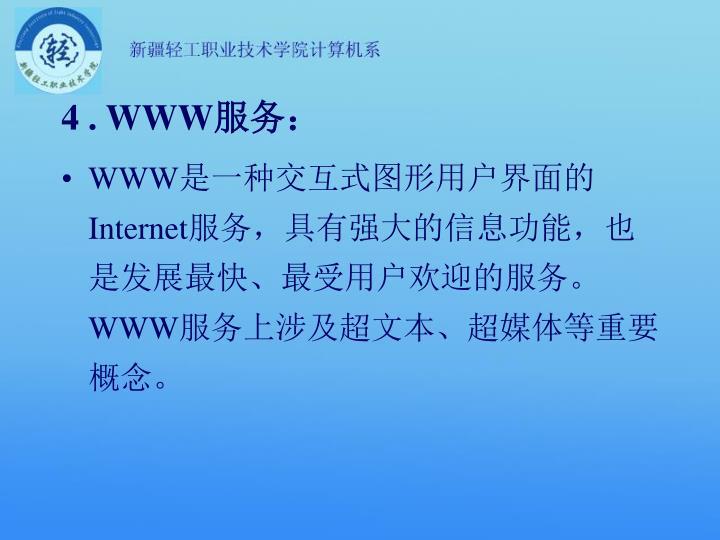 4 . WWW