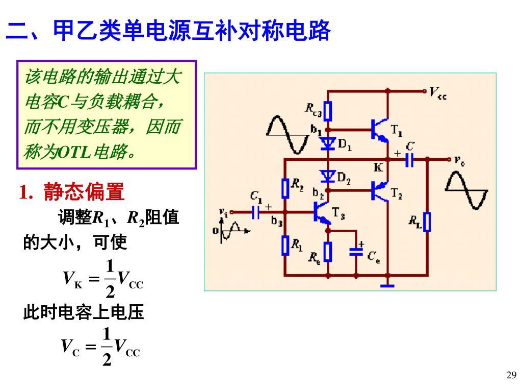 甲乙类单电源互补对称电路