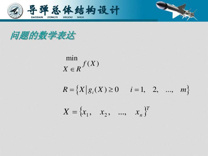 问题的数学表达