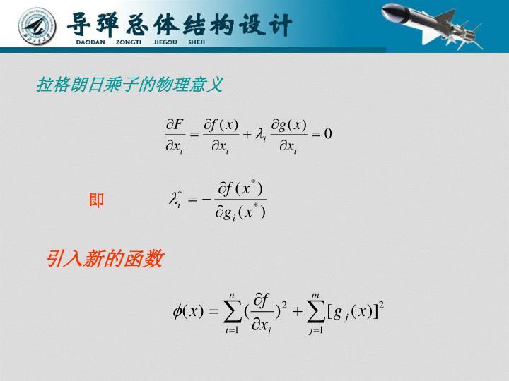 拉格朗日乘子的物理意义