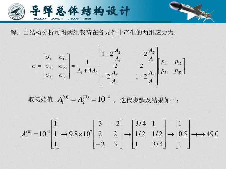 解:由结构分析可得两组载荷在各元件中产生的两组应力为: