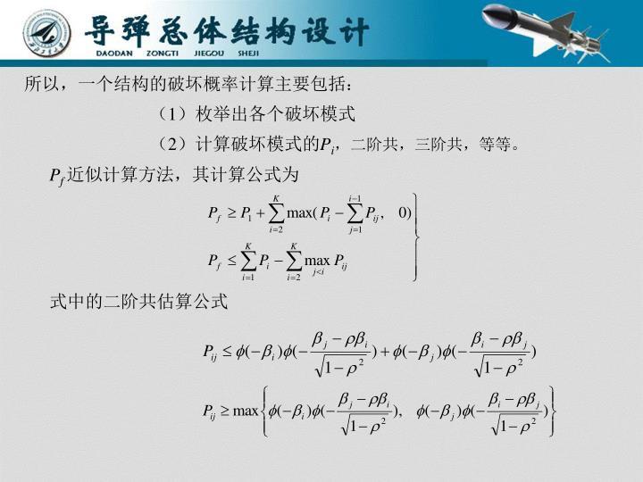 所以,一个结构的破坏概率计算主要包括