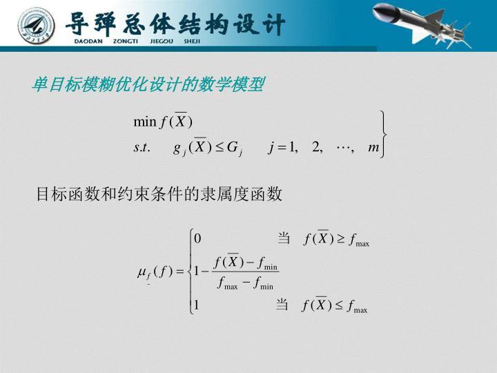 单目标模糊优化设计的数学模型