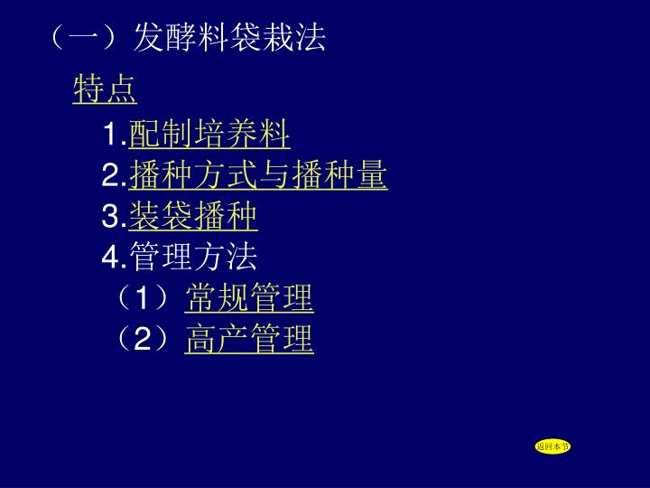 (一)发酵料袋栽法