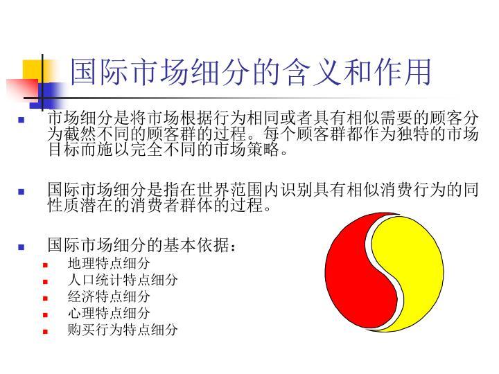 国际市场细分的含义和作用