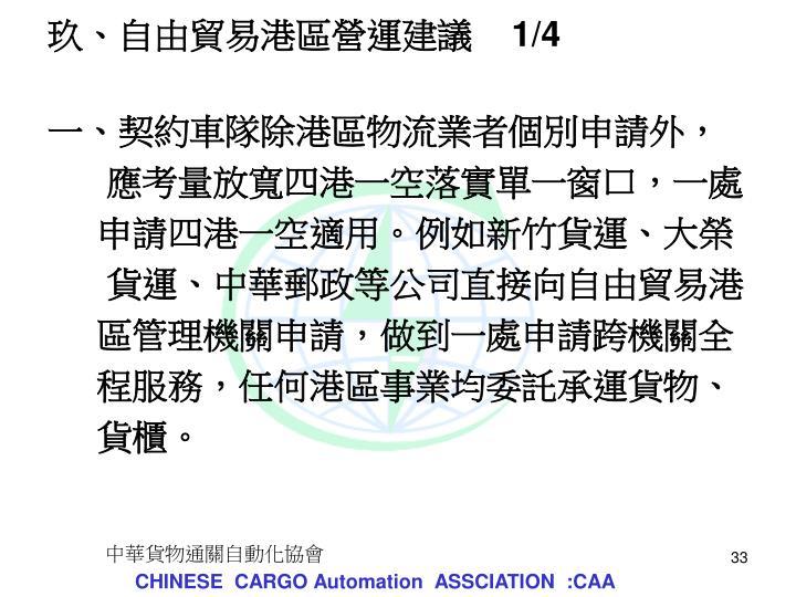 玖、自由貿易港區營運建議