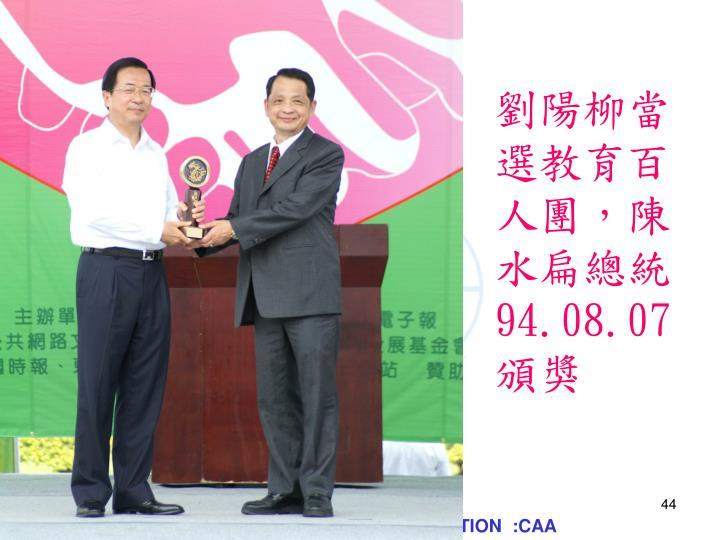 劉陽柳當選教育百人團,陳水扁總統