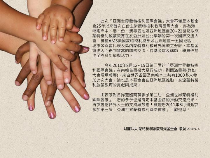 此次「亞洲世界蒙特梭利國際會議」大會不僅是本基金會