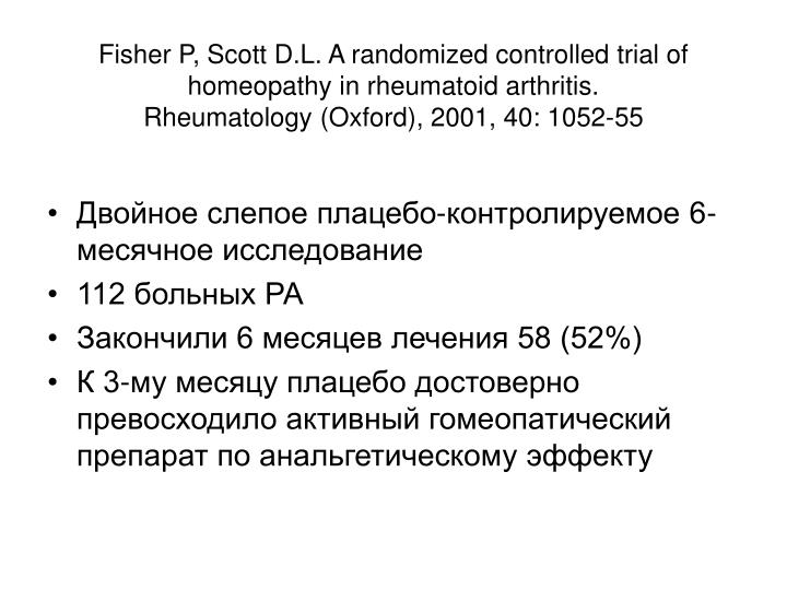 Fisher P, Scott D.L. A randomized controlled trial of homeopathy in rheumatoid arthritis.