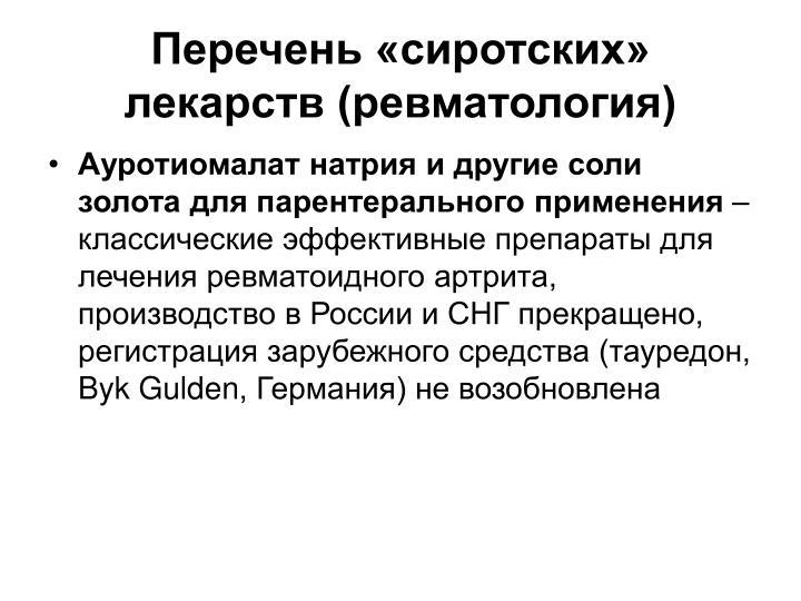 Перечень «сиротских» лекарств (ревматология)