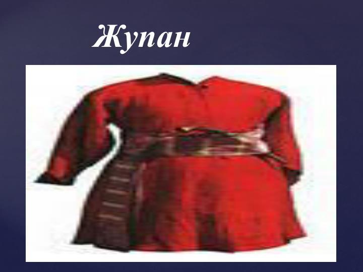 Жупан