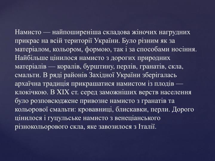Намисто