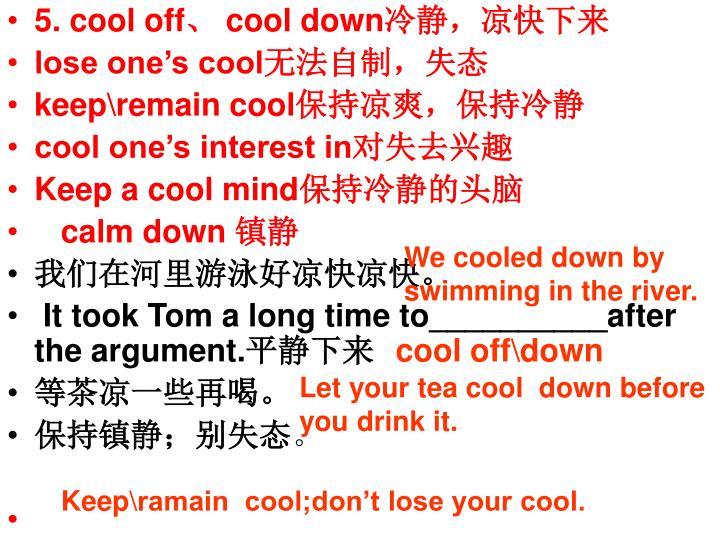 5. cool off