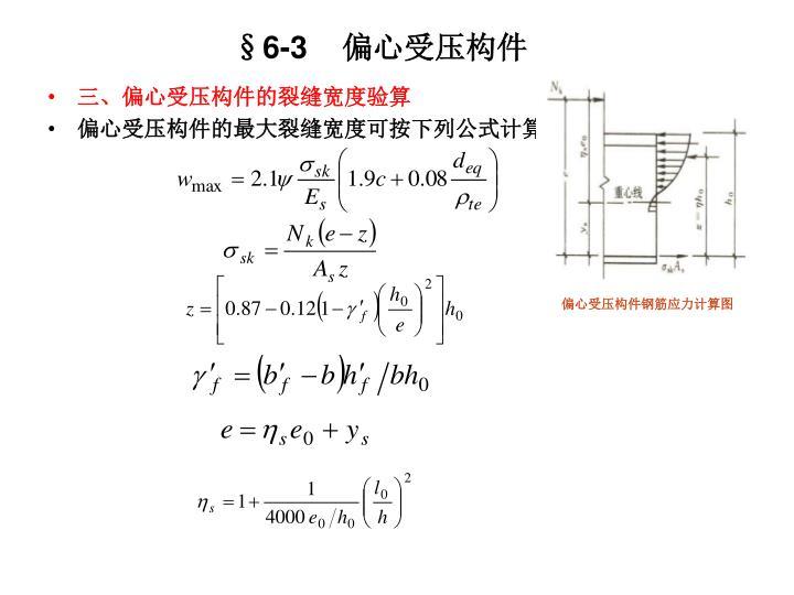 偏心受压构件钢筋应力计算图