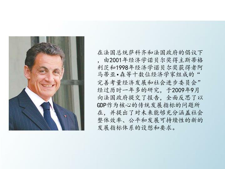 在法国总统萨科齐和法国政府的倡议下,由