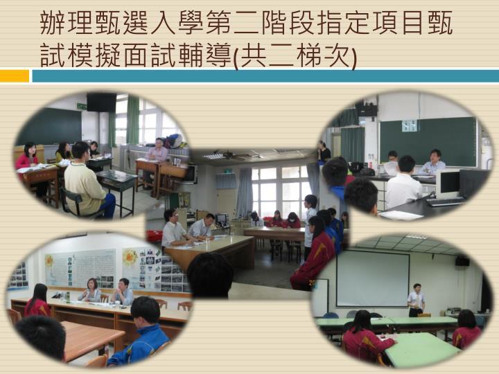 辦理甄選入學第二階段指定項目甄試模擬面試輔導