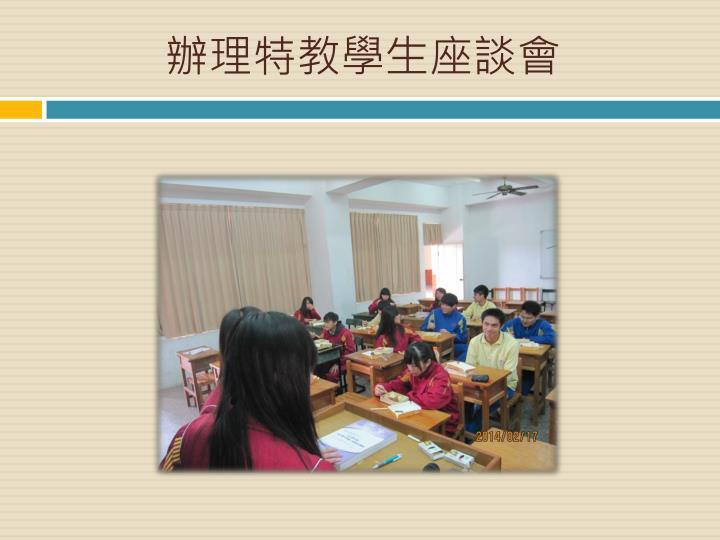 辦理特教學生座談會