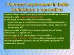 i farmaci equivalenti in italia definizione e normativa