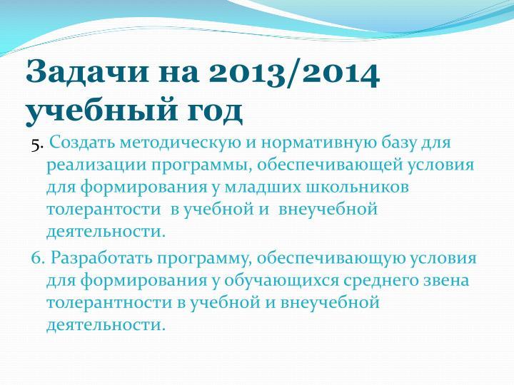 Задачи на 2013/2014 учебный год