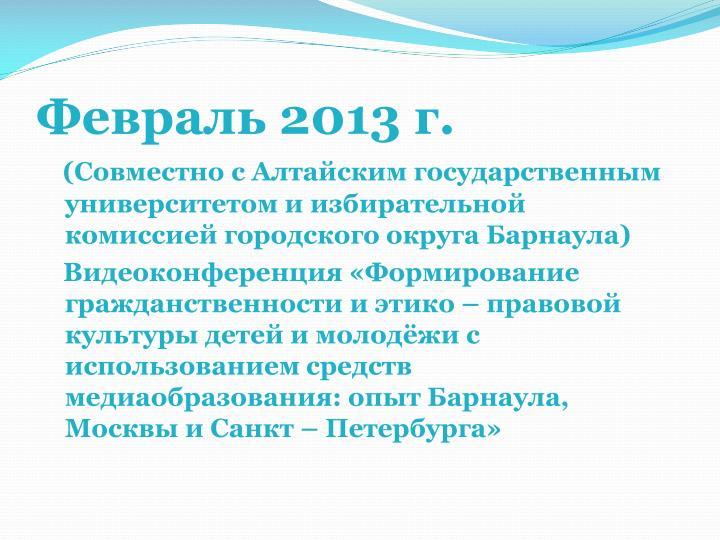 Февраль 2013 г.