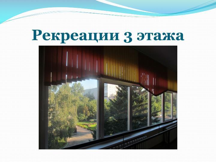 Рекреации 3 этажа