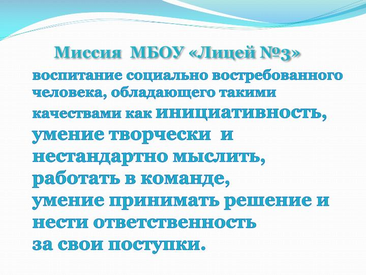 Миссия  МБОУ «Лицей №3»