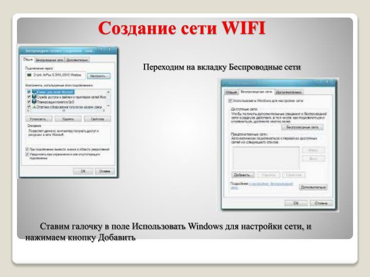 Переходим на вкладку Беспроводные сети