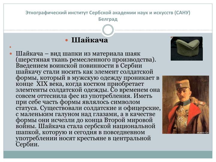 Этнографический институт Сербской академии наук и искусств (САНУ)