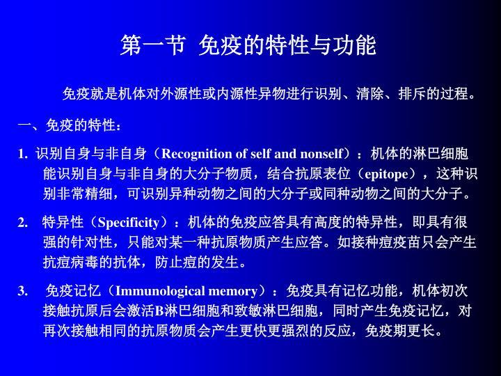 第一节  免疫的特性与功能