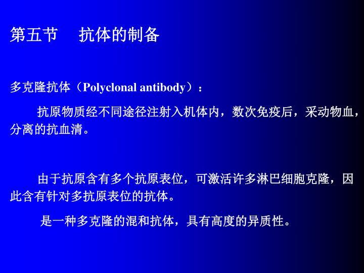 第五节     抗体的制备