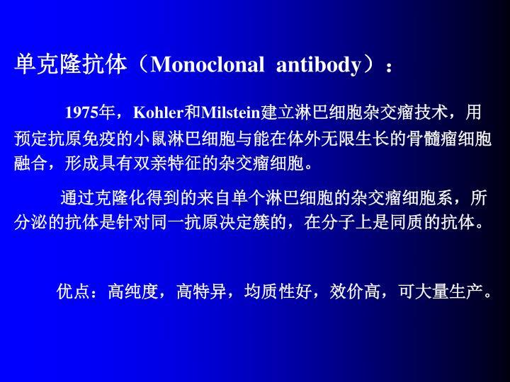 单克隆抗体(