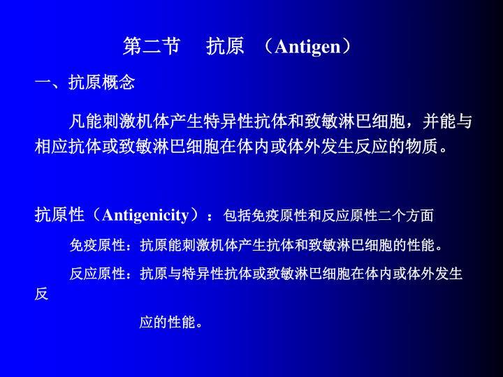第二节     抗原  (