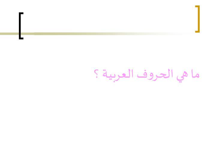 ما هي الحروف العربية ؟