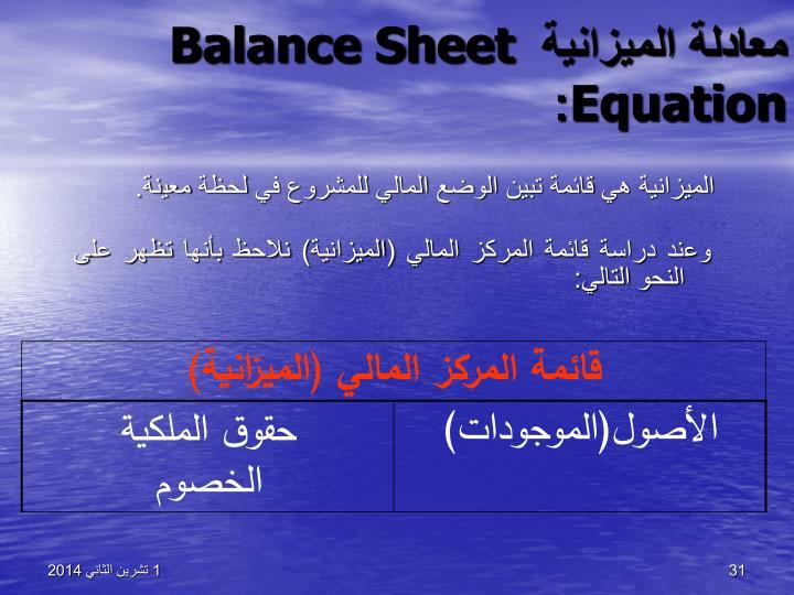 معادلة الميزانية